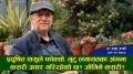काठमाडौंकाे प्रदूषित वायुले मानव स्वास्थ्यमा कस्तो असर गर्छ? डा अर्जुन कार्कीसँग भिडियो वार्ता