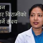 नर्स भुवनेश्वरीको अनुभव :बिरामीको मृत्युले आफैं विचलित बनेको त्यो दिन