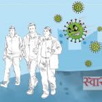 कोरोना संक्रमण :संख्या घट्दो तर जोखिम कायमै