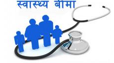लमजुङमा स्वस्थ्य बीमा कार्यक्रम सुरु
