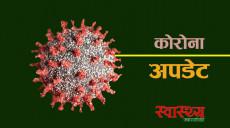 रुसमा बिहीबार २५ हजार व्यक्ति कोरोना संक्रमित