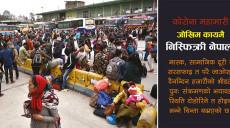 कोरोना महामारी : जोखिम कायमै, निस्फिक्री नेपाली
