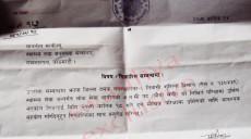 लोकसेवामा नाम निकाल्न मन्त्रीलाई एमाले पार्टी कार्यालयको पत्र (पत्रसहित)
